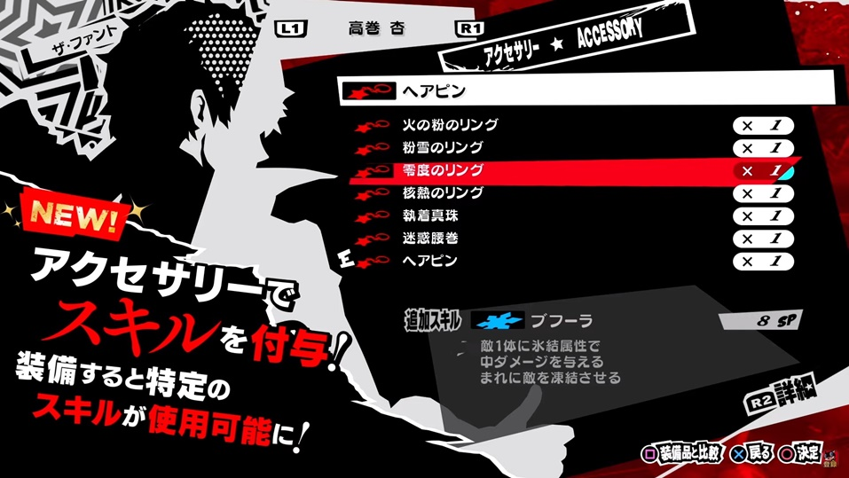 Persona 5 Royal - What are Ishi?