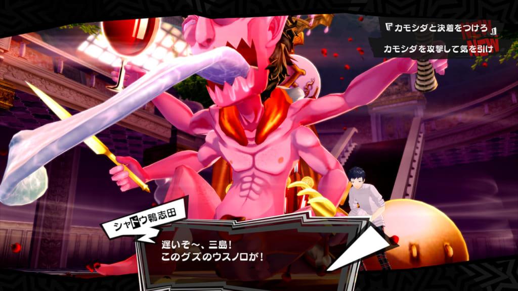 Persona 5 / Persona 5 Royal - Kamoshida Palace Cognitive Mishima