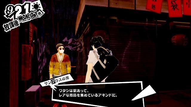 Persona 5 Royal - Kichijoji Merchant Trading Guide
