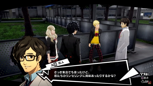 Persona 5 Royal - New and Updated Confidant Features