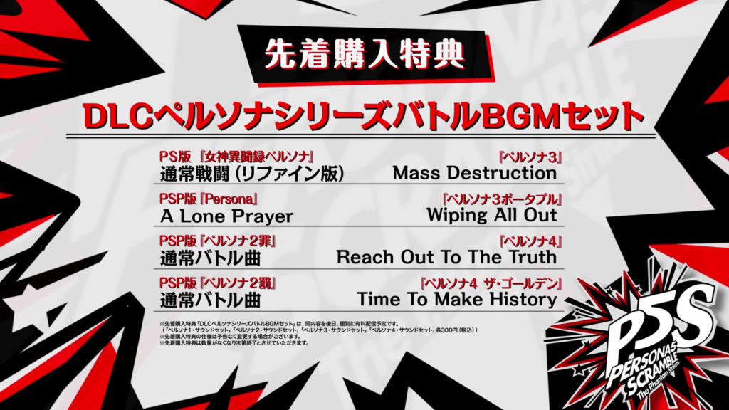 Persona 5 Scramble - DLC Persona Series Battle BGM Set