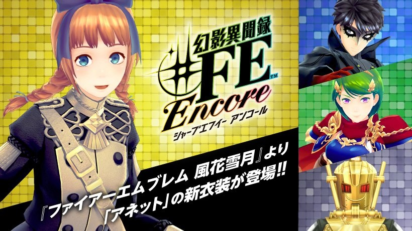 Fire Emblem: Three Houses - Garreg Mach Monastery Uniform Featured in Tokyo Mirage Sessions #FE Encore