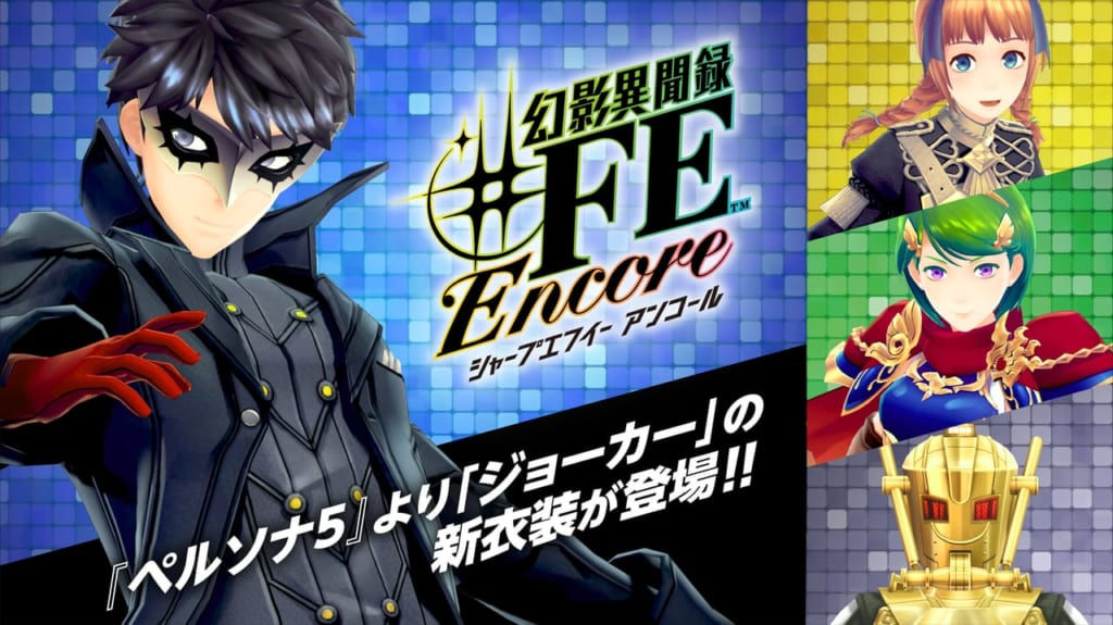 Persona 5 / Persona 5 Royal - Tokyo Mirage Sessions #FE Encore Showcased Joker as a Costume