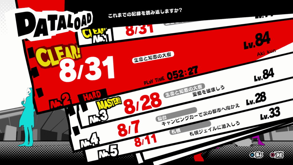 Persona 5 Strikers - Post Game Clear Save File
