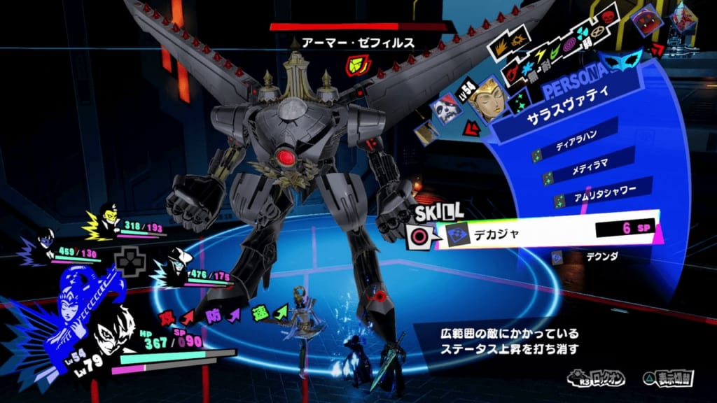 Persona 5 Strikers - Osaka Jail Shadow Akira Konoe Zephyrus Mech Jail King Monarch Remove Buffs