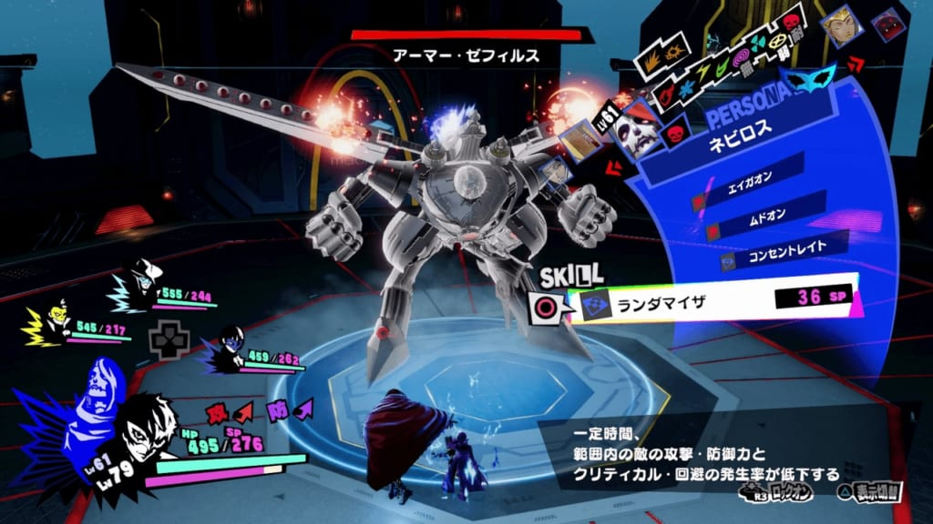 Persona 5 Strikers - Osaka Jail Shadow Akira Konoe Zephyrus Mech Jail King Monarch Land Debuff