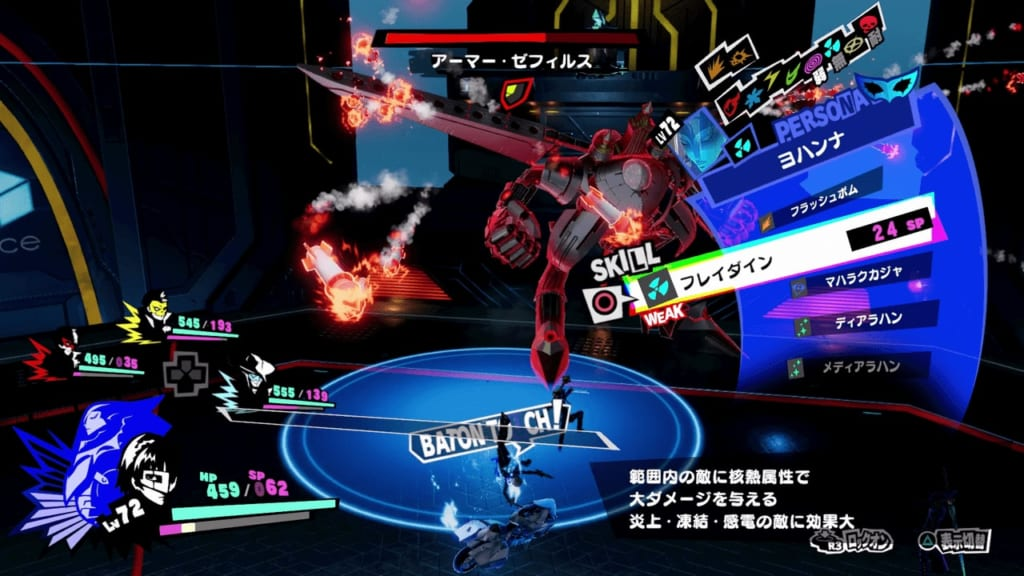 Persona 5 Strikers - Osaka Jail Shadow Akira Konoe Zephyrus Mech Jail King Monarch Supernova