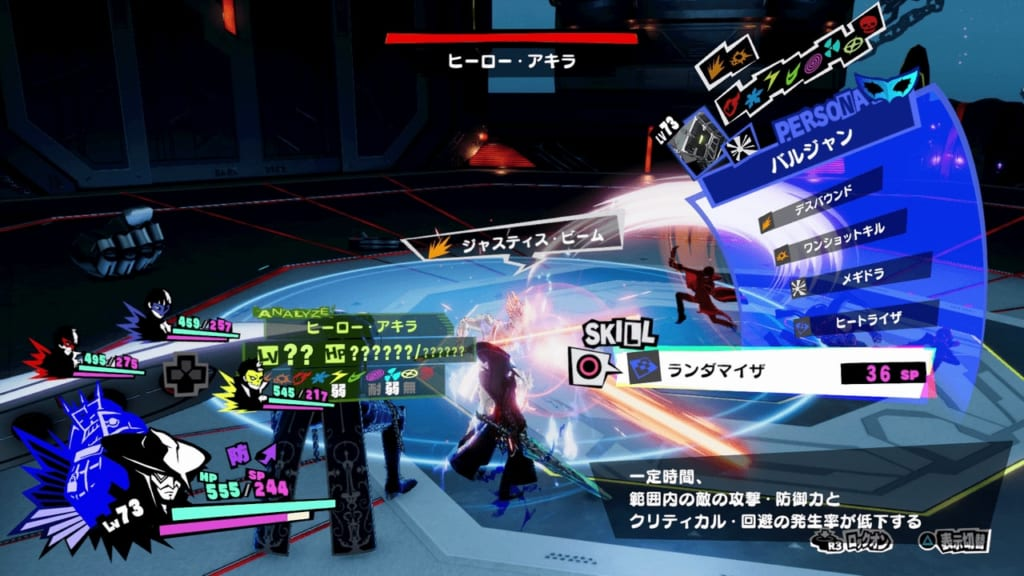 Persona 5 Strikers - Osaka Jail Shadow Akira Konoe Akira the Hero Jail King Monarch Boss Strategies