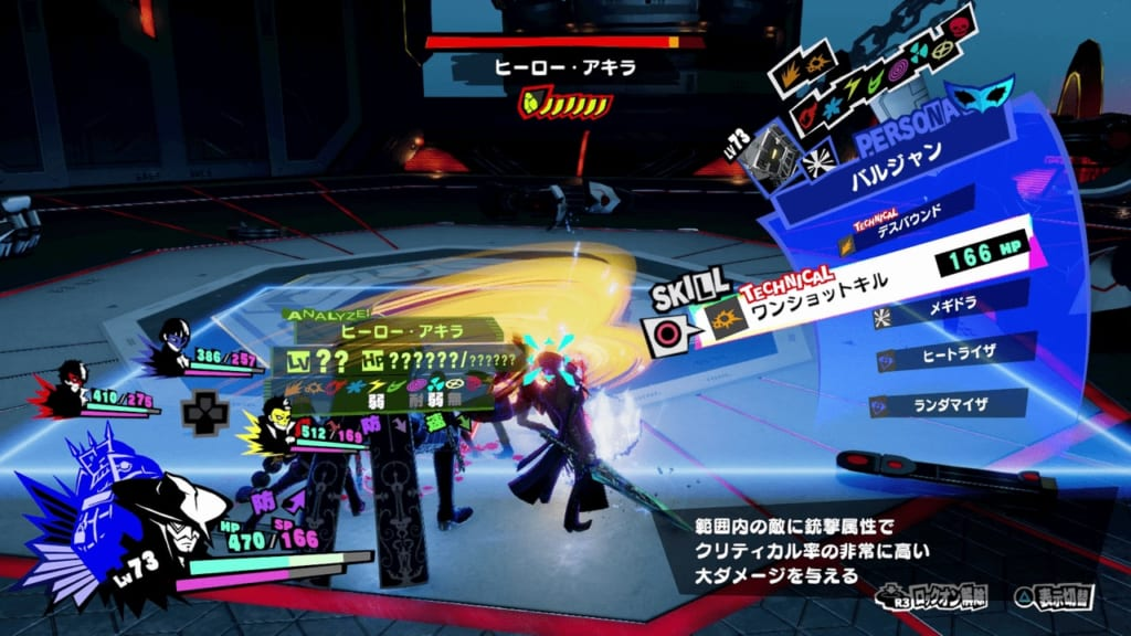 Persona 5 Strikers - Osaka Jail King Akira the Hero Deal Technical Damage