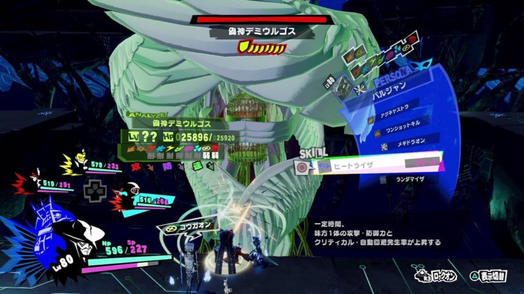 Persona 5 Strikers - Tree of Knowledge False God Demiurge First Form Cast Buffs