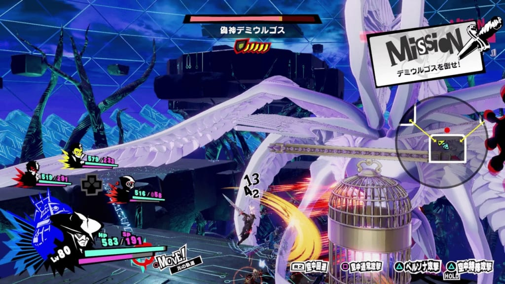 Persona 5 Strikers - Tree of Knowledge False God Demiurge First Form Deal Physical Attacks