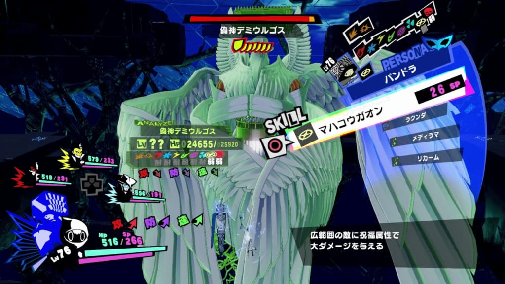 Persona 5 Strikers - Tree of Knowledge False God Demiurge First Form Use Bless Attacks