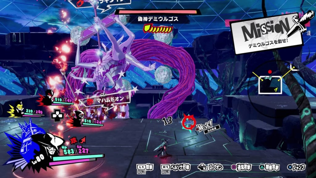 Persona 5 Strikers - Tree of Knowledge False God Demiurge Second Form Evade Fire Attacks