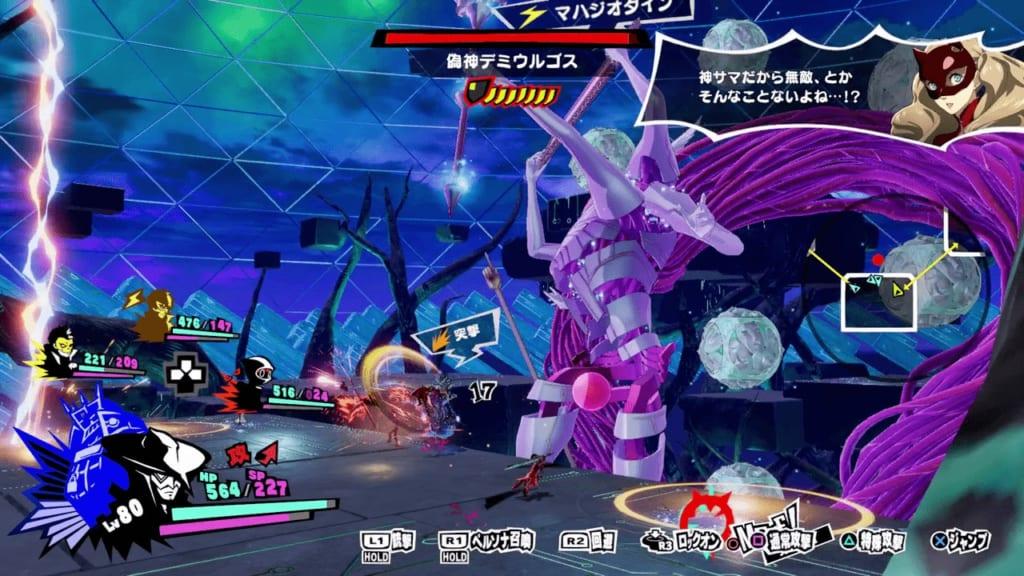 Persona 5 Strikers - Tree of Knowledge False God Demiurge Second Form Evade Elec Attacks