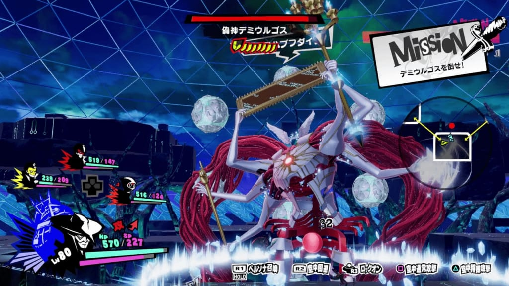 Persona 5 Strikers - Tree of Knowledge False God Demiurge Second Form Evade Ice Attacks
