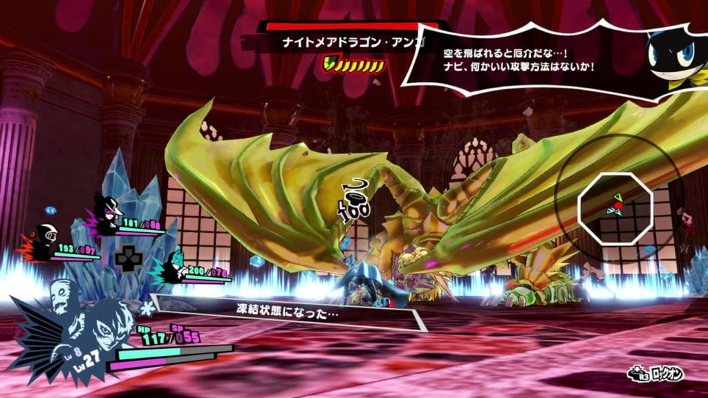 Persona 5 Strikers - Sendai Jail Monarch Shadow Ango Natsume Nightmare Dragon Ango Judgement Hail
