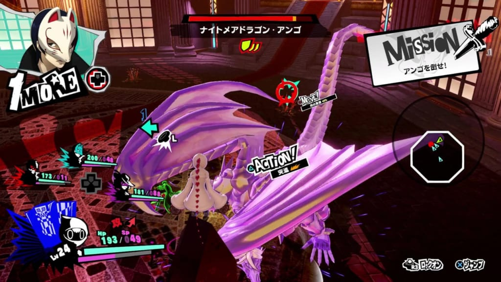 Persona 5 Strikers - Sendai Jail Monarch Shadow Ango Natsume Nightmare Dragon Ango Terrain Gimmick Pillar