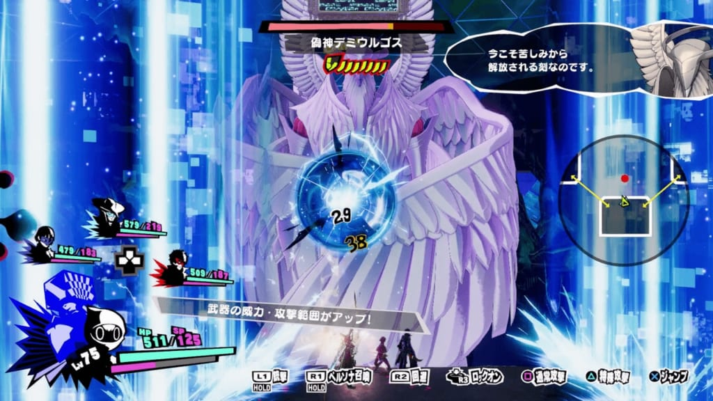 Persona 5 Strikers - Tree of Knowledge False God Demiurge First Form Line of Judgement