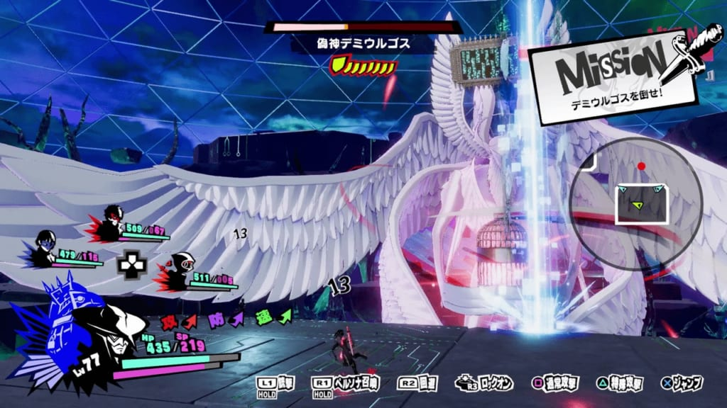 Persona 5 Strikers - Tree of Knowledge False God Demiurge First Form Homing Beam