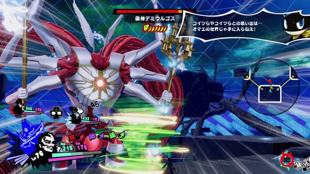 Persona 5 Strikers - Tree of Knowledge False God Demiurge Second Form Evade Wind Attacks