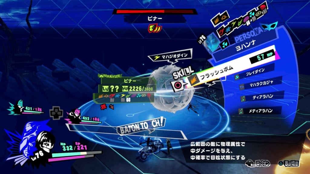 Persona 5 Strikers - Tree of Knowledge Sephirah Group A Binah Use Physical Attacks