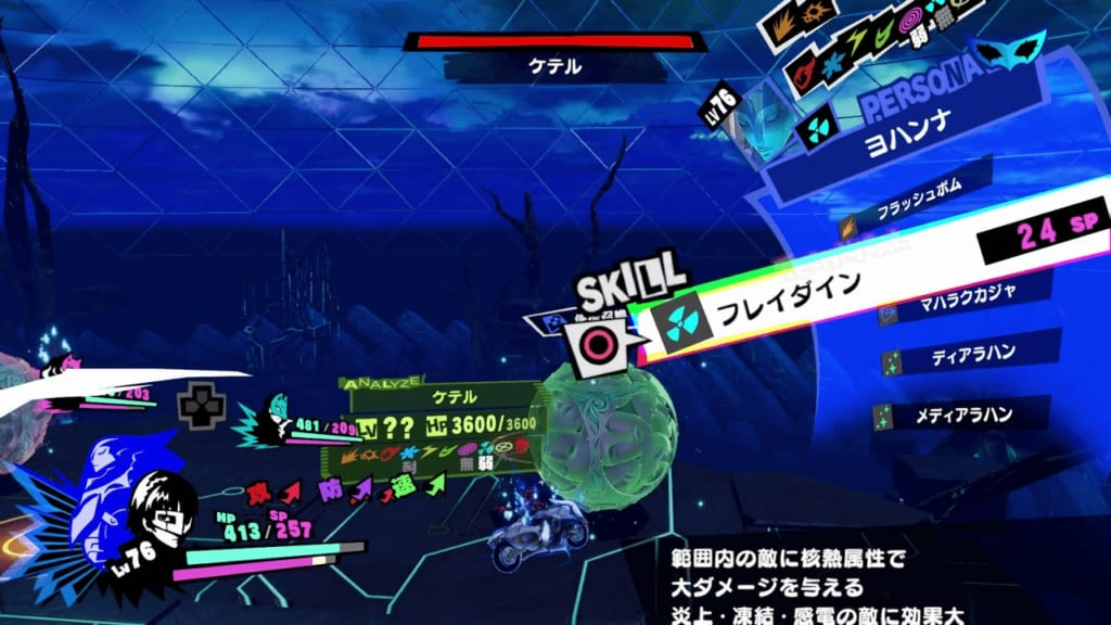 Persona 5 Strikers - Tree of Knowledge Sephirah Group A Kether Use Nuke Attacks