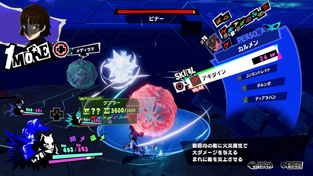 Persona 5 Strikers - Tree of Knowledge Sephirah Group A Geburah Use Fire Attacks