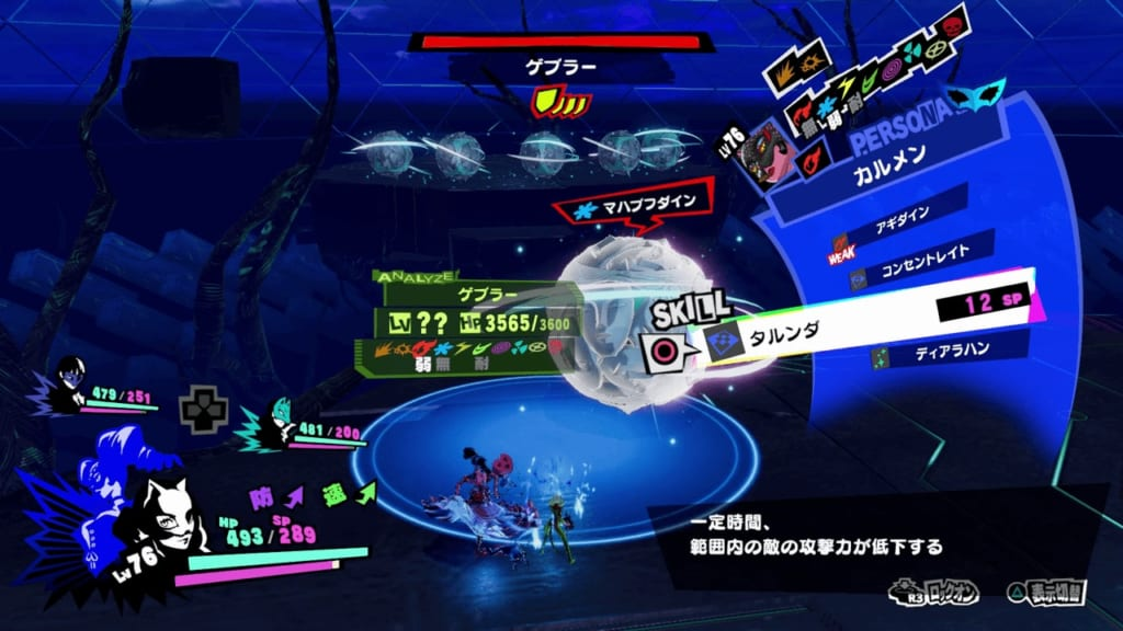 Persona 5 Strikers - Tree of Knowledge Sephirah Group A Land Debuffs