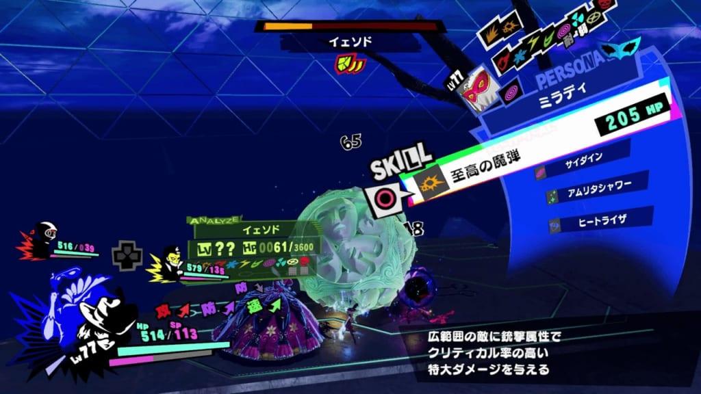 Persona 5 Strikers - Tree of Knowledge Sephirah Group B Yesod Use Gun Attacks