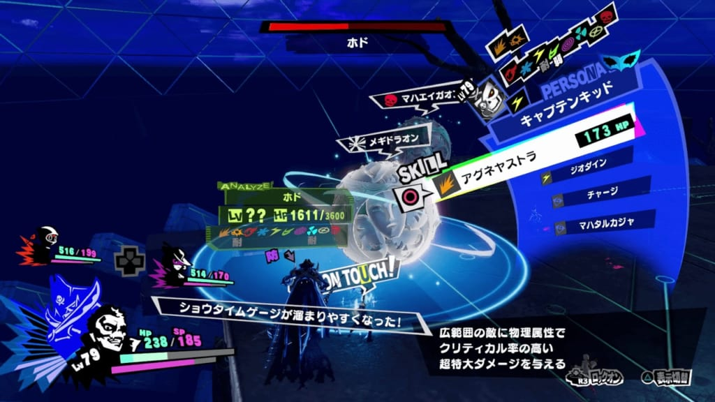 Persona 5 Strikers - Tree of Knowledge Sephirah Group B Hod Use Physical Attacks