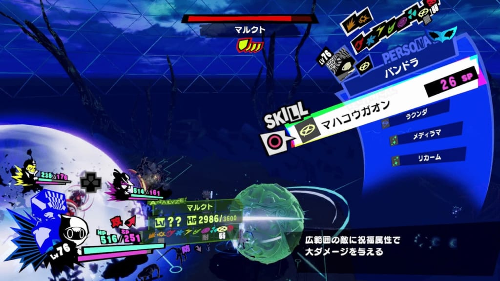 Persona 5 Strikers - Tree of Knowledge Sephirah Group B Malkuth Use Bless Attacks