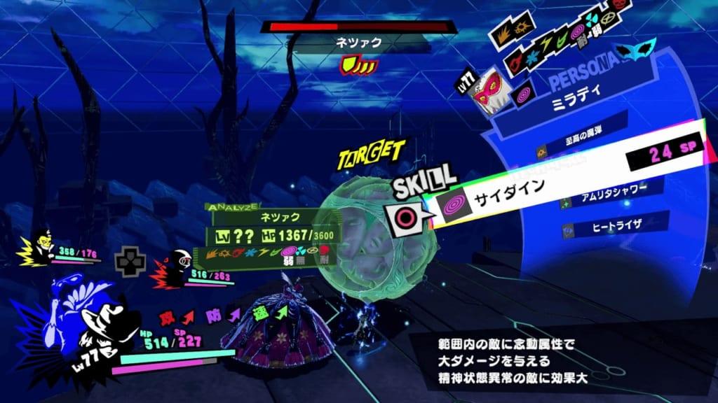 Persona 5 Strikers - Tree of Knowledge Sephirah Group B Netzach Use Psy Attacks