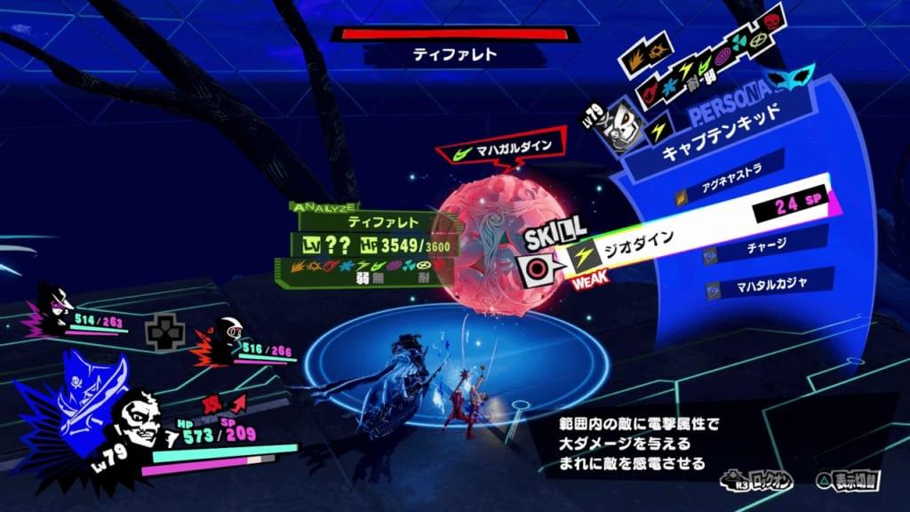 Persona 5 Strikers - Tree of Knowledge Sephirah Group B Tifaret Use Elec Attacks