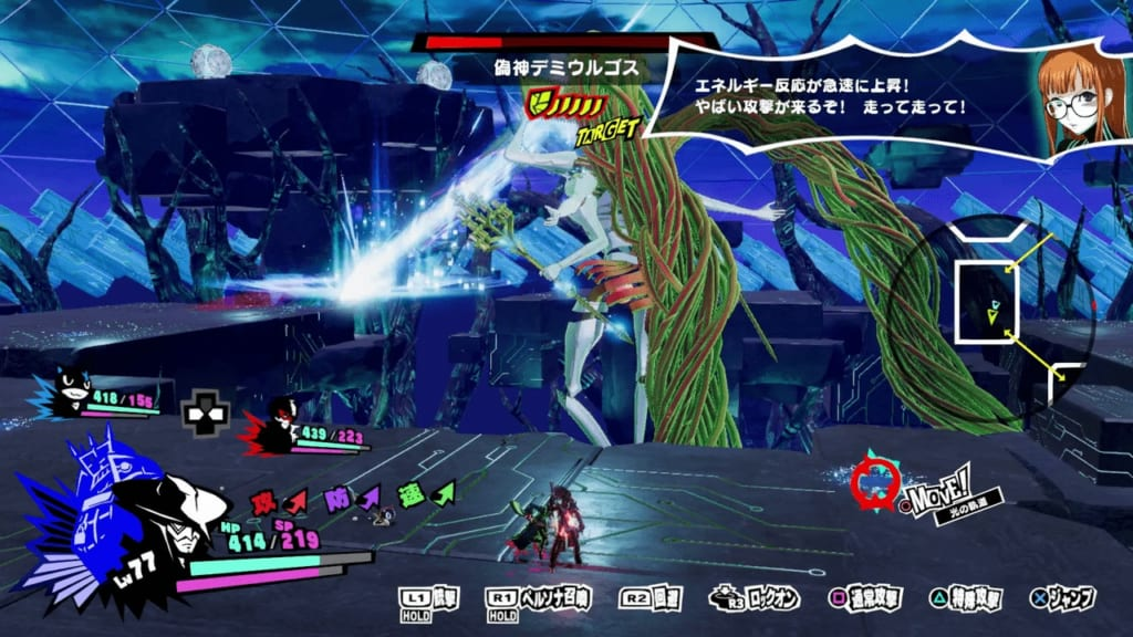 Persona 5 Strikers - Tree of Knowledge False God Demiurge Second Form Evade Thunder of Cleansing