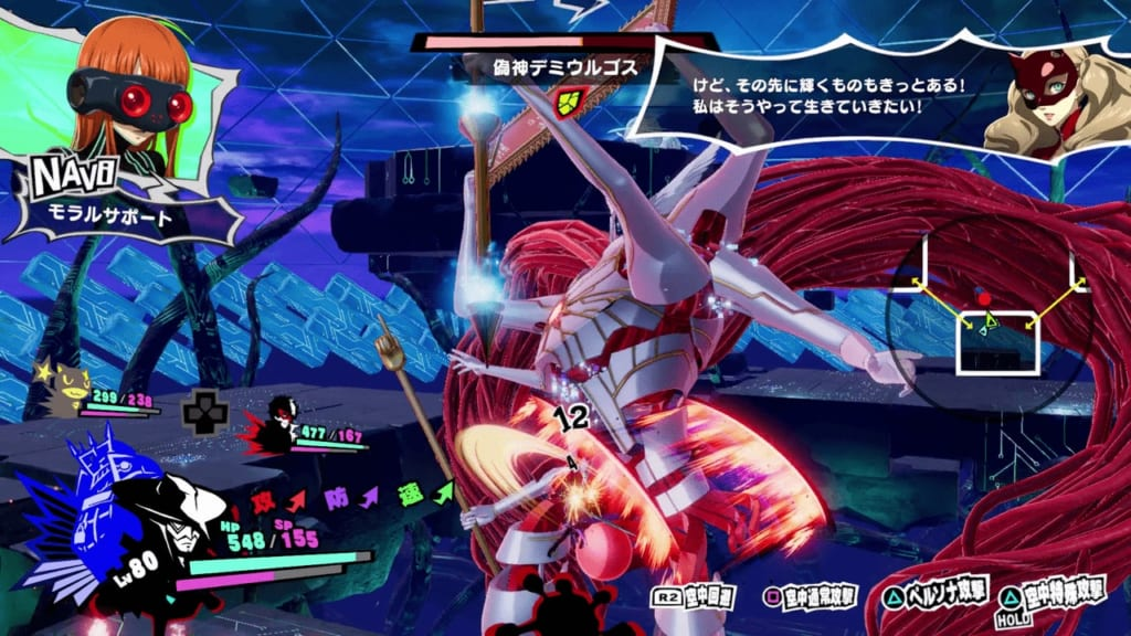 Persona 5 Strikers - Tree of Knowledge False God Demiurge Second Form Deal Physical Attacks