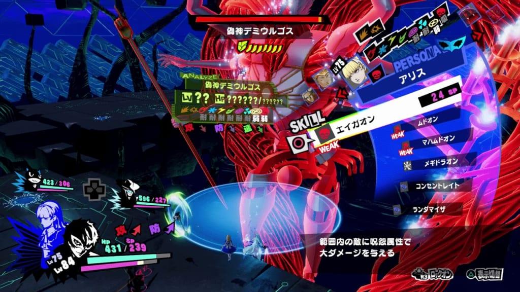 Persona 5 Strikers - Tree of Knowledge False God Demiurge Second Form Use Curse Attacks