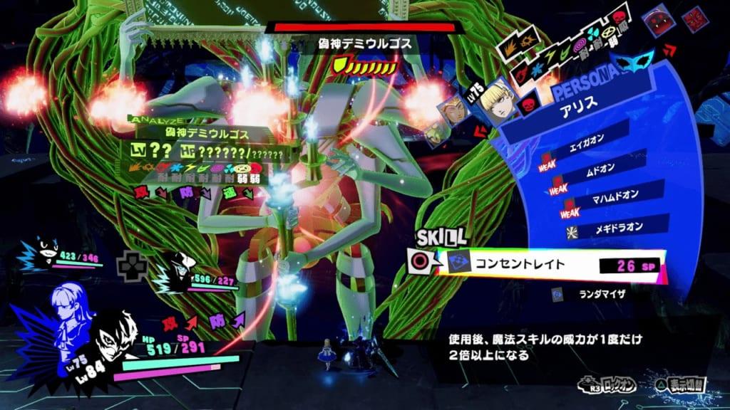 Persona 5 Strikers - Tree of Knowledge False God Demiurge Second Form Cast Buffs