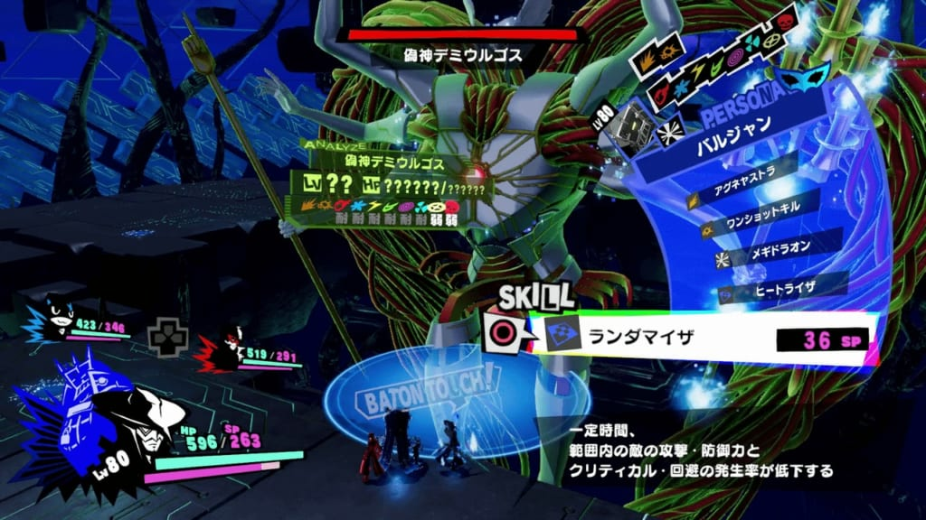 Persona 5 Strikers - Tree of Knowledge False God Demiurge Second Form Land Debuffs