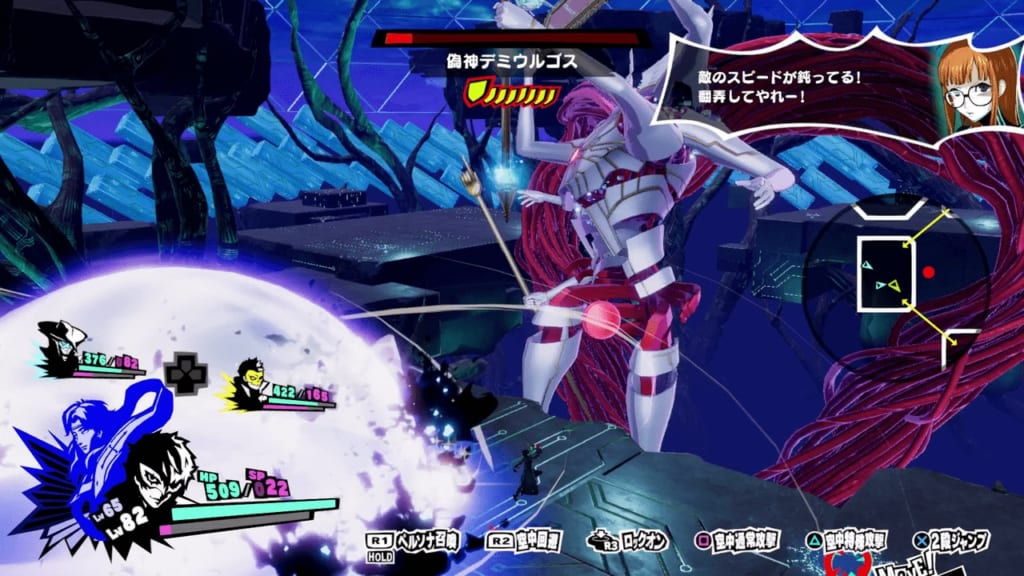 Persona 5 Strikers - Tree of Knowledge False God Demiurge Second Form Evade Almighty Attacks