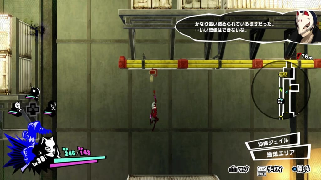 Persona 5 Strikers - Okinawa Jail Delivery Area