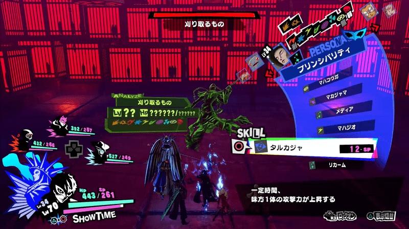 Persona 5 Strikers - Reaper Battle