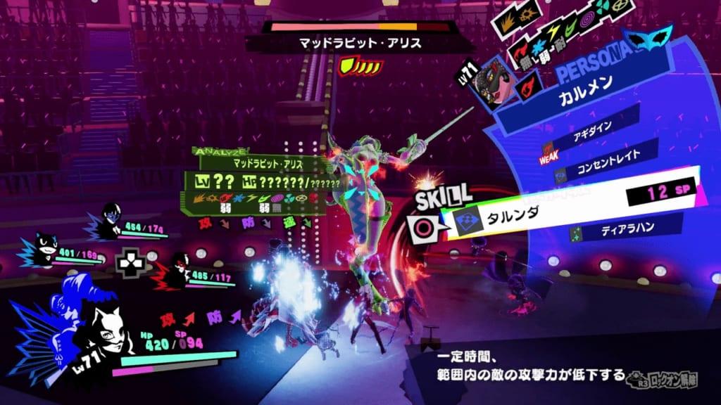 Persona 5 Strikers - Shibuya Jail Shadow Alice Hiiragi Mad Rabbit Alice Land Debuffs