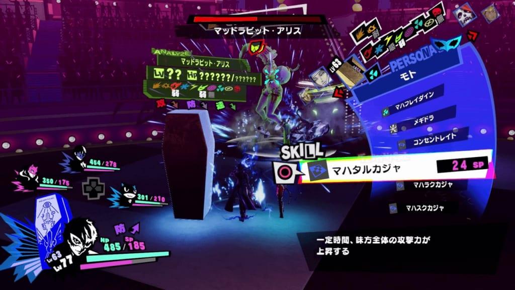Persona 5 Strikers - Shibuya Jail Shadow Alice Hiiragi Mad Rabbit Alice Cast Buffs