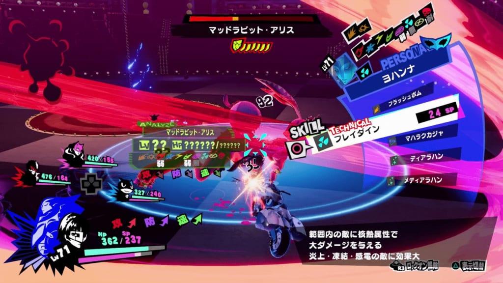 Persona 5 Strikers -Shibuya Jail Shadow Alice Hiiragi Mad Rabbit Alice Use Nuke Attacks