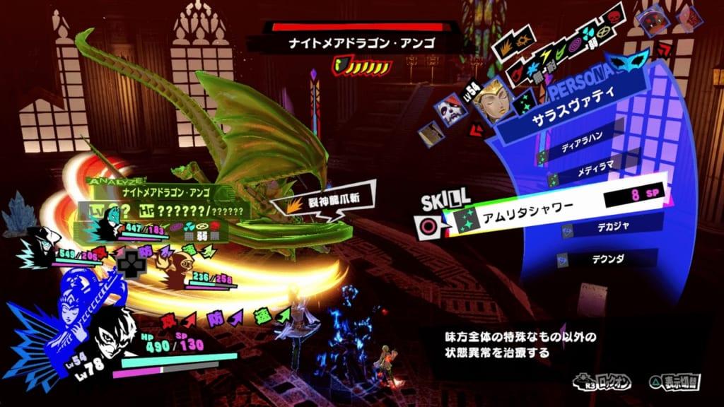 Persona 5 Strikers - Sendai Jail Monarch Shadow Ango Natsume Nightmare Dragon Ango Cure Status Ailments