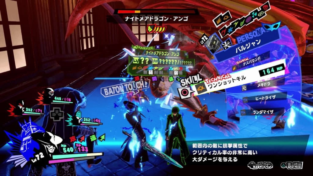 Persona 5 Strikers - Sendai Jail Monarch Shadow Ango Natsume Nightmare Dragon Ango Use Gun Attacks