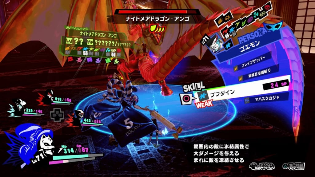 Persona 5 Strikers - Sendai Jail Monarch Shadow Ango Natsume Nightmare Dragon Ango Use Ice Attacks