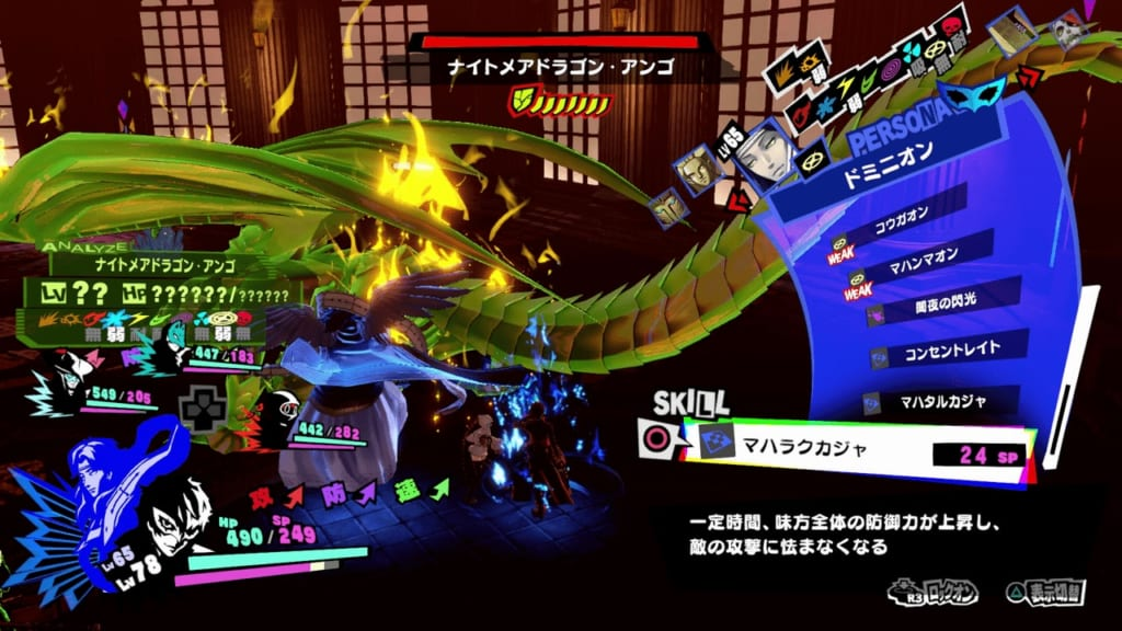 Persona 5 Strikers - Sendai Jail Monarch Shadow Ango Natsume Nightmare Dragon Ango Cast Buffs