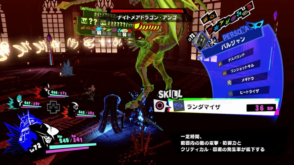 Persona 5 Strikers - Sendai Jail Monarch Shadow Ango Natsume Nightmare Dragon Ango Land Debuffs