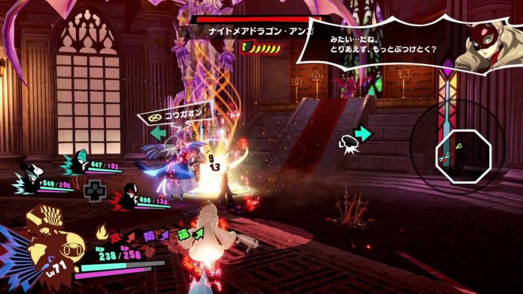 Persona 5 Strikers - Sendai Jail Monarch Shadow Ango Natsume Nightmare Dragon Ango Terrain Gimmick Ice Shards